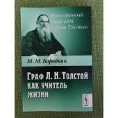 Граф Л.Н. Толстой как учитель жизни. 2-е изд., доп.