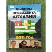 Выборы президента Абхазии. 2011 год. Международная организация по наблюдению за выборами CIS-EMO