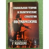 Социальная теория и политические стратегии постмарксизма
