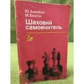 Шаховий самовчитель