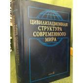 Цивилизационная структура современного мира Кн.2