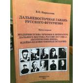 Дальневосточная гавань русского футуризма: монография