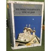 В. Н. Хитрово. Собрание сочинений и писем. Том 3. Из эпистолярного наследия
