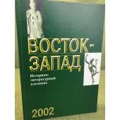 Восток - запад. Историко-литературный альманах. 2002