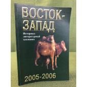 Восток - Запад. Историко-литературный альманах. 2005-2006