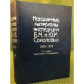 Неизданные материалы экспедиции Б.М. и Ю.М.Соколовых: 1926-1928: По следам Рыбникова и Гильфердинга. В 2-х тт. Т. 2