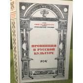 Провинция в русской культуре.II Ремезовские чтения 2005: сб.науч. статей
