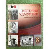 История Удмуртии. Первая половина XIX века