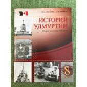 История Удмуртии. Вторая половина XIX века