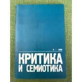 Критика и семиотика. Вып. 9. 2006