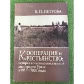Кооперация и крестьянство. История сельскохозяйственной кооперации Урала в 1917-1930 гг