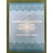 Азербайджанское ашыгское искусство. Гейчинская среда