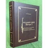 Государев двор Петра I: Публикация и исследование массовых источников разрядного делопроизводства. + CD