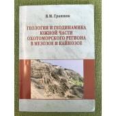 Геология и геодинамика Южной части Охотоморского региона в мезозое и кайнозое