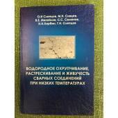Водородное охрупчивание, растрескивание и живучесть сварных соединений при низких температурах