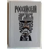 Предварительное следствие 1919-1920 гг.