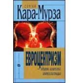 Евроцентризм - эдипов комплекс интеллигенции