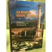 Деяния апостолов. Главы 9-28. Историко-филологический комментарий