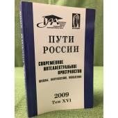 Пути России: Современное интеллектуальное пространство: Школы, направления, поколения 2009 Том XVI