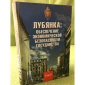 Лубянка: Обеспечение экономической безопасности государства: сборник. Том 2