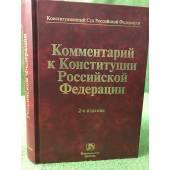 Комментарий к Конституции РФ. 2-е изд