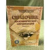Справочник паломнических организаций. Выпуск 4