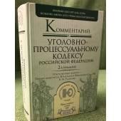 Комментарий к Уголовно- процессуальному кодексу Российской федерации. 2-е изд., перераб. и доп