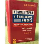 Комментарий к Налоговому кодексу Российской Федерации, части первой (постатейный) части второй главы 21 24