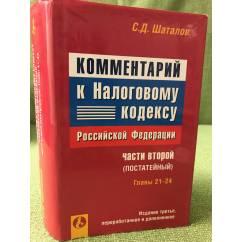 Комментарий к Налоговому кодексу Российской Федерации, части второй (постатейный). Главы 21-24