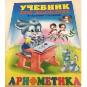 АРИФМЕТИКА - Учебник в стихах для малышей