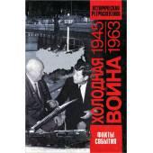 Холодная война 1945-1963 гг: историческая ретроспектива