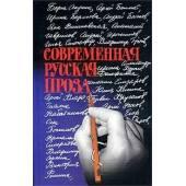 Современная русская проза. 22 рассказа