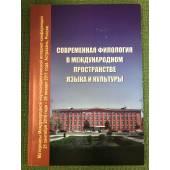 Современная филология в международном пространстве языка и культуры