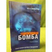 Генетическая бомба. Тайные сценарии наукоемкого биотерроризма. Изд. 2-е, Доп