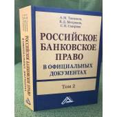 Российское банковское право в официальных документах.В 2 томах.Том 2