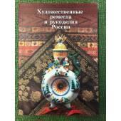 Художественные ремесла и рукоделия России: Библиографический путеводитель