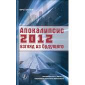 Апокалипсис 2012. Взгляд из будущего