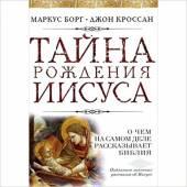 Тайна рождения Иисуса: О чем на самом деле рассказывает Библия
