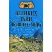 100 великих тайн Древнего мира