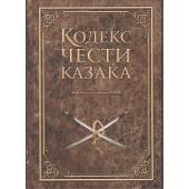 Кодекс чести казака