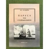 Паруса над студеным морем: судостроение, промыслы и торговое судоходство на Белом море в XVIII в.