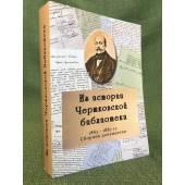 Из истории Чертковской библиотеки, 1863-1887 гг