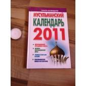 Мусульманский календарь 2011