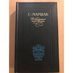 С.Маршак. Избранные переводы