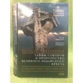 Тайны соборов и пророчество великого Андайского креста