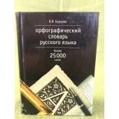 Орфографический словарь русского языка более 25000 слов