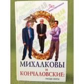 Михалковы и Кончаловские. Гнездо элиты