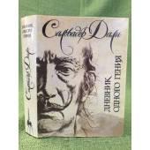Дневник одного гения