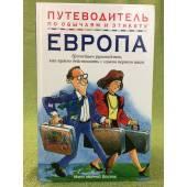 Путеводитель по обычаям и этикету. Европа