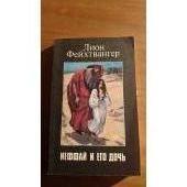 Иеффай и его дочь
